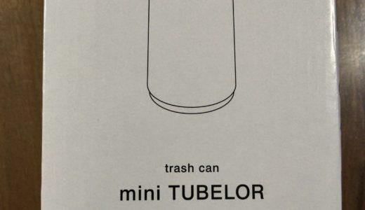 机の上に置いて使えるおしゃれなゴミ箱ならイデアコのミニチューブラー(mini TUBLOR)がオススメ