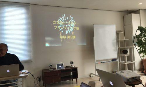 立花Be・ブログ・ブランディング塾(B塾)中級 第2回を受講して来ました
